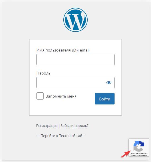 Проверка капчи reCaptcha by BestWebSoft на сайте
