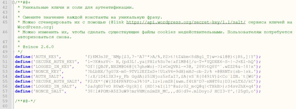 Ключи безопасности в wp-config.php