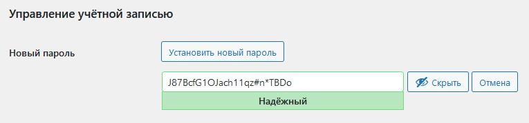 Установка пароля в профиле пользователя WordPress