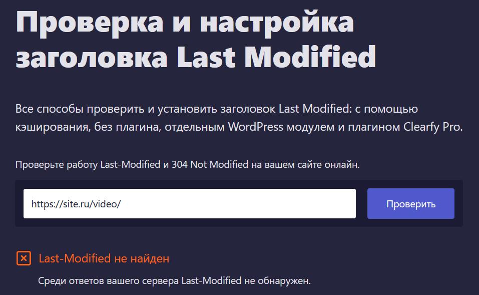 Онлайн-сервис LastModified.ru